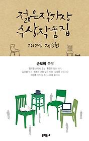 2012년 제3회 젊은작가상 수상작품집