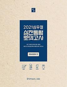 2021 심우철 실전동형 모의고사 - SEASON 2