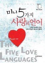 미니 5가지 사랑의 언어 (포켓북)