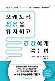 """<font title=""""오래도록 젊음을 유지하고 건강하게 죽는 법"""">오래도록 젊음을 유지하고 건강하게 죽는...</font>"""