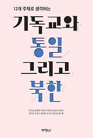 기독교와 통일 그리고 북한