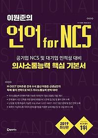 "<font title=""이원준의 언어 for NCS 의사소통능력 핵심 기본서"">이원준의 언어 for NCS 의사소통능력 핵심 ...</font>"