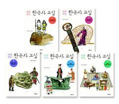 마주 보는 한국사 교실 1~5권 세트