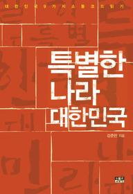 특별한 나라 대한민국
