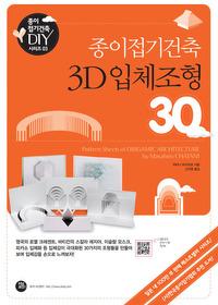 종이접기건축 - 3D 입체조형
