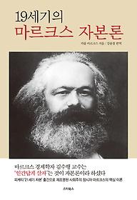 마르크스 자본론
