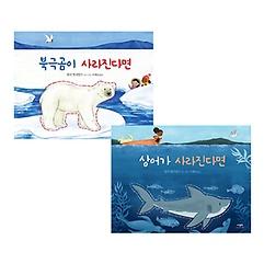 """<font title=""""북극곰이 사라진다면 + 상어가 사라진다면 패키지"""">북극곰이 사라진다면 + 상어가 사라진다면 ...</font>"""