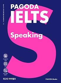 """<font title=""""파고다 아이엘츠 스피킹 PAGODA IELTS Speaking"""">파고다 아이엘츠 스피킹 PAGODA IELTS Spea...</font>"""