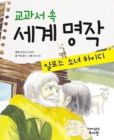 교과서 속 세계 명작 - 알프스 소녀 하이디