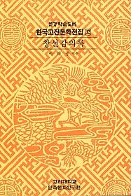 한국고전문학전집 32 - 창선감의록