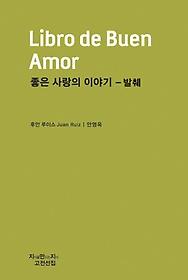 좋은 사랑의 이야기 - 발췌