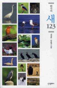 한국의 새 123