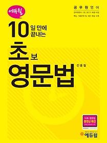 10�� ���� ������ �ʺ� ������ (2014)