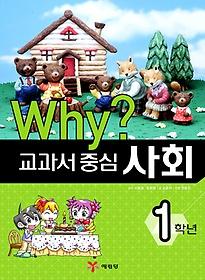 Why? 교과서 중심 사회 - 1학년