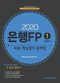 """<font title=""""2020 은행FP 1 자산관리사 최종 핵심정리 문제집"""">2020 은행FP 1 자산관리사 최종 핵심정리 ...</font>"""