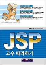 JSP 고수 따라하기
