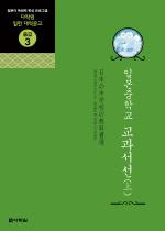 일본중학교 교과서선 상 - 중급 3