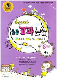 바깔로레아 초등 교과논술 6학년 4호