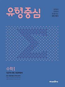 유형중심 수학 1 (2021)
