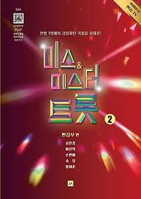 미스&미스터트롯 여성합창곡집 2