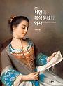서양의 복식문화와 역사