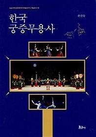 한국 궁중무용사