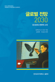 글로벌 전망 2030