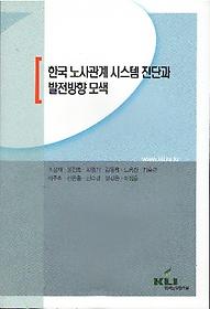 """<font title=""""한국 노사관계 시스템 진단과 발전방향 모색"""">한국 노사관계 시스템 진단과 발전방향 모...</font>"""