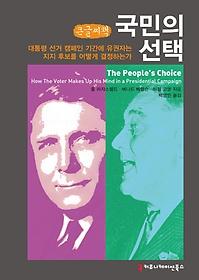 국민의 선택 (큰글씨책)