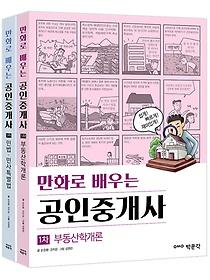 만화로 배우는 공인중개사 1차 세트