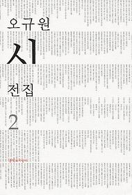 오규원 시전집 2