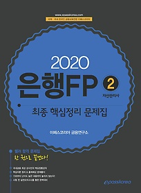 """<font title=""""2020 은행FP 2 자산관리사 최종 핵심정리 문제집"""">2020 은행FP 2 자산관리사 최종 핵심정리 ...</font>"""