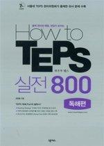 [한정판매] How to TEPS 실전 800 독해편