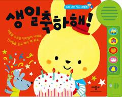 생일축하해! (사운드북/ 보드북)