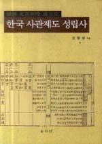 한국 사관제도 성립사