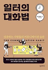 일터의 대화법