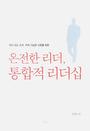 의미 있는 조직, 지속 가능한 사회를 위한 온전한 리더, 통합적 리더십(초판본)/20
