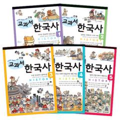 만화 교과서 한국사 세트
