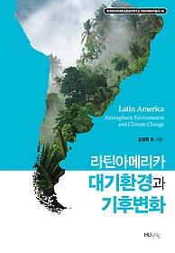 라틴아메리카 대기환경과 기후변화