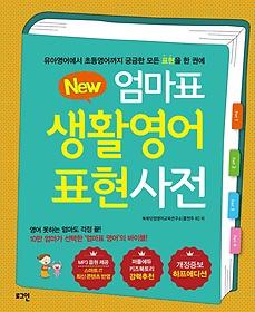 뉴New 엄마표 생활영어 표현사전