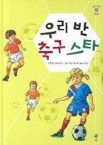 우리 반 축구 스타 (솔이네동화책7-2단계)