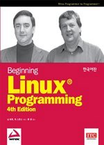 Beginning Linux Programming (한국어판)