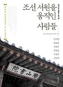 조선 서원을 움직인 사람들 : 퇴계와 퇴계학단과 그 네트워크