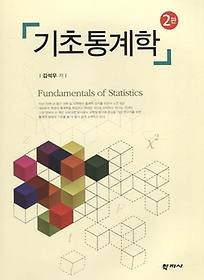 기초통계학 = Fundamentals of statistics
