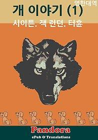 개 이야기 1(영한대역)