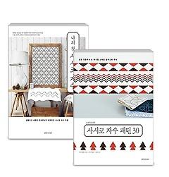 "<font title=""나의 첫 사시코 자수 + 초보자를 위한 사시코 자수 패턴 30 패키지"">나의 첫 사시코 자수 + 초보자를 위한 사시...</font>"