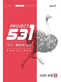 "<font title=""531 프로젝트 PROJECT 영어 고난도 유형 S (2019년용)"">531 프로젝트 PROJECT 영어 고난도 유형 S ...</font>"