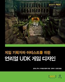 언리얼 UDK 게임 디자인