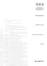 만물상 (큰글씨책)