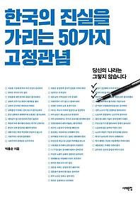 (한국의 진실을 가리는) 50가지 고정관념 : 당신의 나라는 그렇지 않습니다
